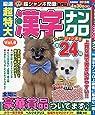 厳選超特大漢字ナンクロ(6) 2019年 01 月号 [雑誌]: 漢字ランド 増刊