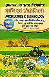 Krishi Evan Prodhogiki, (Agriculture & Technology), Hindi, Boudhik Prakashan, Pariksha Vani, By S.K.Ojha, Full Krishi Hindi, Krishi Evam Prodhogiki new Book
