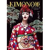 KIMONO姫 2016年Vol.14 小さい表紙画像
