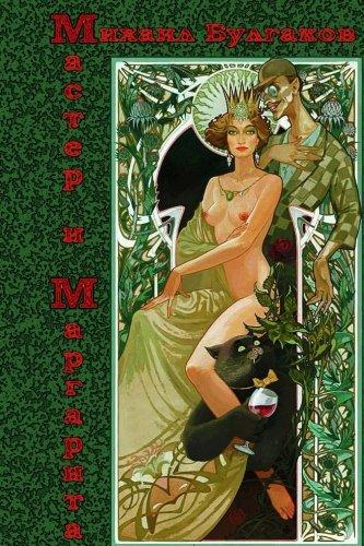 (Master i Margarita (Russian Edition))