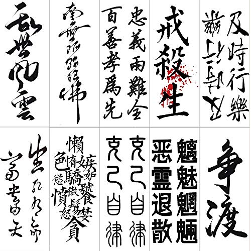 Chinese character tattoo stickers - Chinese kanji tattoo stickers/Chinese style personality trend / 10 sheets of durable tattoo stickers (Kanji Tattoos)