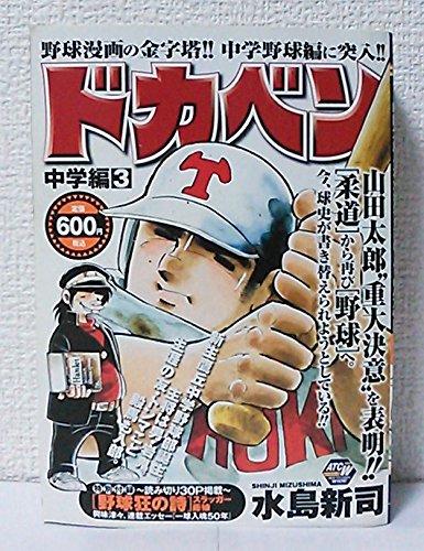Dokaben Chugaku-hen No. 3 (Manga)