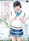 純系ショートカット/稲垣さゆみ [DVD]