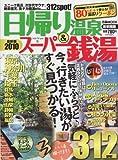 日帰り温泉&スーパー銭湯 2010 首都圏版 (ぴあMOOK)