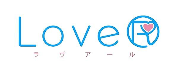 LoveR - PS4 (【予約特典】フルコーラスエンディングソング6曲入りハイレゾサウンドトラックDVD 同梱)