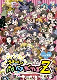 出ましたっ!パワパフガールズZ (25) [DVD]