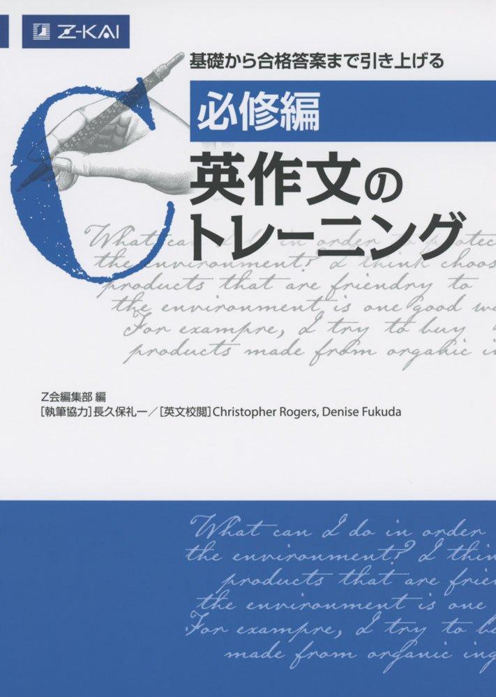 英作文のおすすめ参考書・問題集『必修編 英作文のトレーニング』