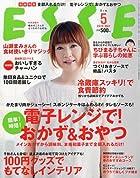 ESSE (エッセ) 2010年 05月号 [雑誌]