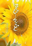 はっぴーえんど(7) (ビッグコミックス)