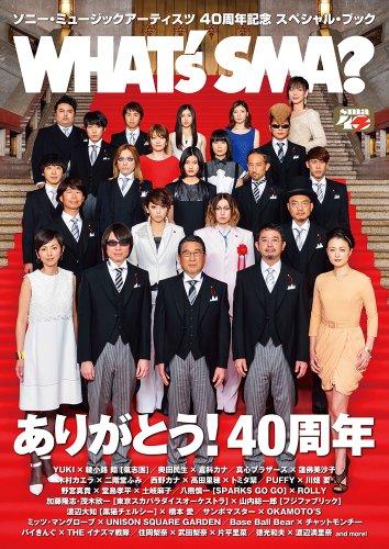 ソニー・ミュージックアーティスツ 40周年記念 スペシャル・ブック「WHAT's SMA?」 ([バラエティ])