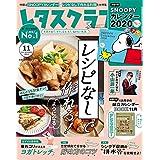 レタスクラブ 2019年11月号 増刊 スヌーピー カレンダー・献立カレンダー