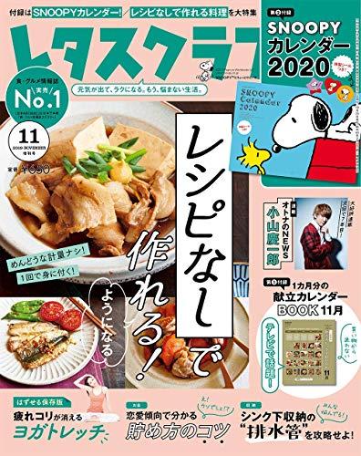レタスクラブ 2019年11月号 増刊 画像
