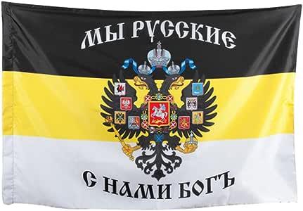 Seasaleshop bandera nacional, bandera Imperial ruso negro amarillo ...