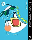 バスルームのペペン 2 (ヤングジャンプコミックスDIGITAL)