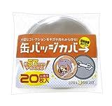lunabright お徳用 缶バッジカバー 57mm対応 20枚入 透明