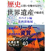 Raising the sentiment of journey  Fascination of world heritages   NorthernWest area of Spain (Japanese Edition)