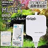 ニッソー MUTE(ミュート)S ホワイト スリムチューブ&ストーンセット 静音 エアーポンプ