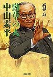 勁草の人 中山素平 (文春文庫)