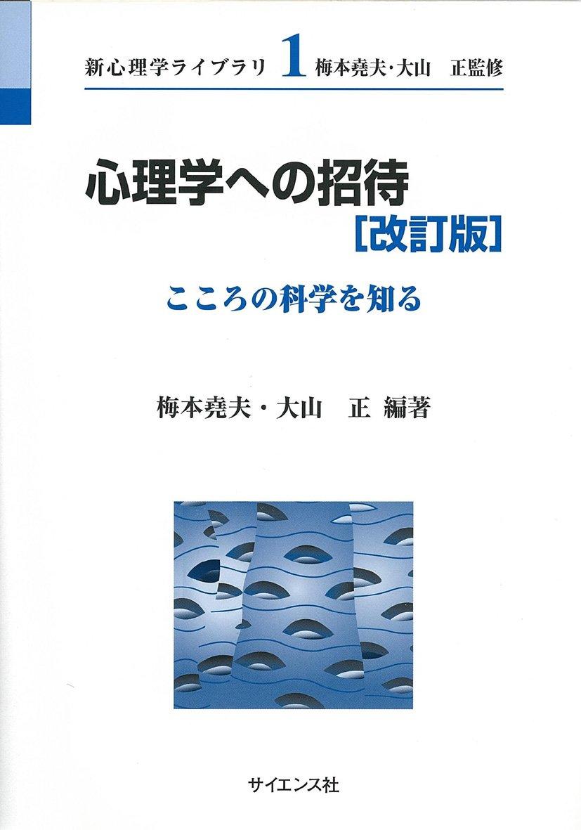 Shinrigaku eno shōtai : kokoro no kagaku o shiru pdf