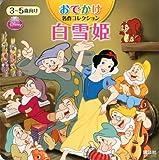 おでかけ名作コレクション 白雪姫 (ディズニーブックス) (新ディズニー名作コレクション(雑誌))