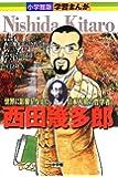 小学館版学習まんが 2 西田幾多郎: 世界に影響を与えた日本人初の哲学者 (学習まんが 小学館版)