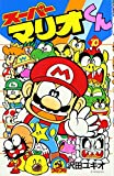 Super Mario-kun (10) (Colo Dragon Comics) (1994) ISBN: 4091417701 [Japanese Import]