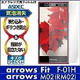 アスデック 【ノングレアフィルム3】 docomo arrows Fit F-01H / arrows M02 / 楽天モバイル arrows RM02 用 防指紋・気泡が消失する国産フィルム NGB-F01H