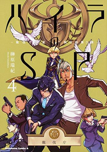 ハイラのSP -龍伐庁調査執行部第3課- (4) (角川コミックス・エース)