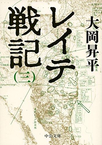 レイテ戦記(三) (中公文庫 お)