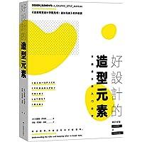 美国视觉设计学院用书:好设计的造型元素