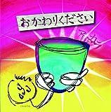 おかわりください(DVD付)