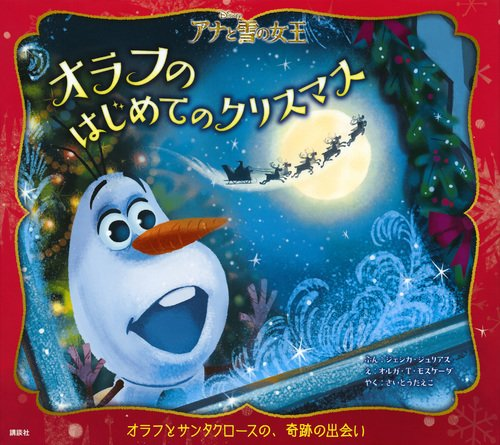 Olaf's Night Before Christmas (Japanese Edition) Olaf's Night Before Christmas