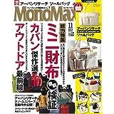 Mono Max モノマックス 2019年11月号 アーバンリサーチ ツールバッグ