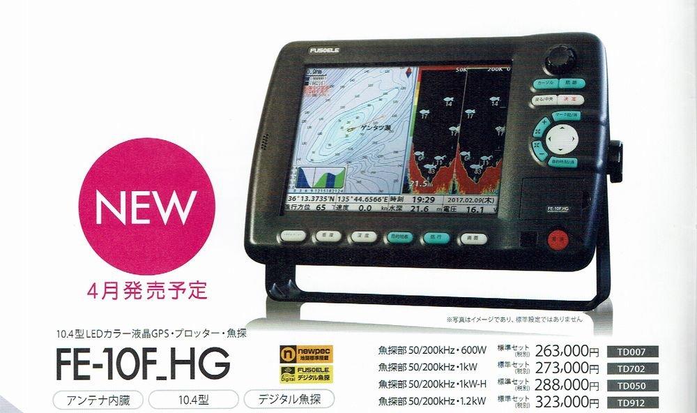 FUSO(フソー) NFUSOの待望のニューモデル 10.4型LEDカラー液晶GPSプロッタ魚探 2周波 1kW FEG-1041 ハイスペックタイプ デジタル魚探 B00DJ2MK8G