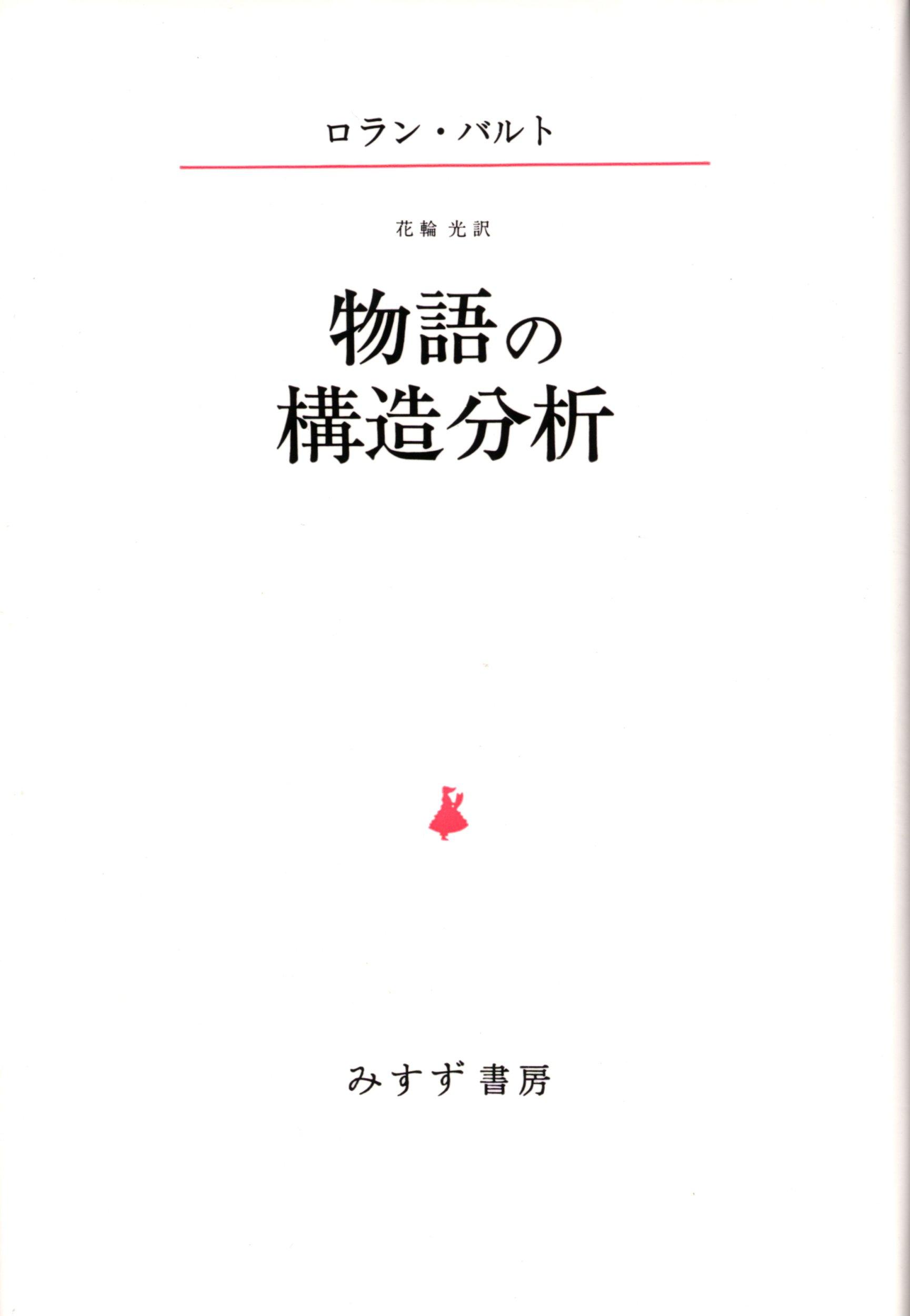 ロラン・バルト『物語の構造分析』