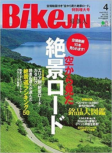 BikeJIN(培倶人) 2017年04月号 Vol.170