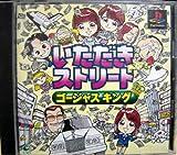 ITADAKI STREET GORGEOUS KING [Japan Import]