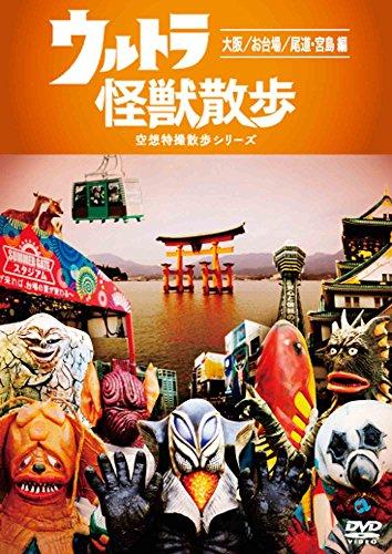 Ultraman - Ultra Kaijuu Sanpo Osaka / Odaiba / Onomichi Hen [Japan DVD] ANSB-55210