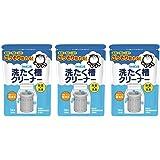 【セット品】シャボン玉 洗たく槽クリーナー 500g 3個