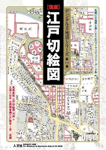 デジタル古地図シリーズ 第一集 江戸切絵図 B0069I03DG Parent
