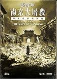 Iris Chang-The Rape Of Nanking