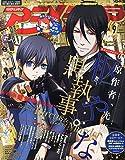 Animedia 2014 September Issue [Cover & feature] Kuroshitsuji Book Of Circus w/