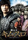 Iron King Kim Suro Final Chapter No-Cut Version [Blu-ray+DVD]