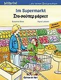 Im Supermarkt: Kinderbuch Deutsch-Griechisch