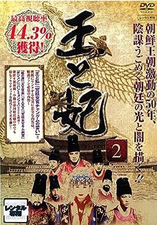 Amazon.co.jp | 王と妃・2 [レン...