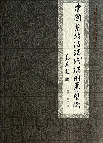 Traditional Chinese li needlepoint design art(Chinese ()
