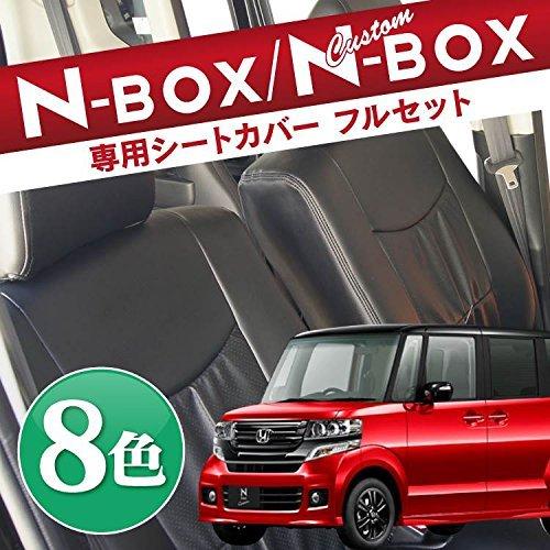 N-BOX プラス NBOX+ カスタム JF1 JF2 専用 シートカバー 1台分セット PVC レザー 車内 内装 ドレスアップ アクセサリー インテリア カスタム パーツ 【黒(ラメ入)】 B01H50FG38 N-BOX+ N-BOX+カスタム|黒(ラメ入) 黒(ラメ入) NBOX+ NBOX+カスタム