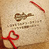 LOVE UTA ACOUSTIC -DRAMA SHUDAIKA BEST-