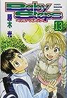 Baby Steps, tome 13 par Katsuki