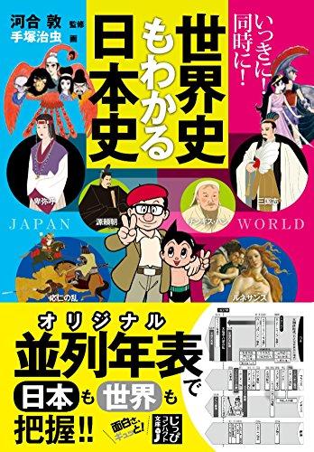 いっきに!  同時に!  世界史もわかる日本史 (じっぴコンパクト文庫)